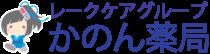 かのん薬局|大津日赤病院のすぐ近く滋賀県大津市の調剤薬局です